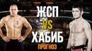 Хабиб Нурмагомедов против Жоржа Сен - Пьера. Прогноз на возможный бой UFC
