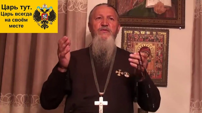 ГОСПОДИ УСЛЫШЬ ЦАРЯ БАТЮШКУ. Иеромонах Антоний Шляхов