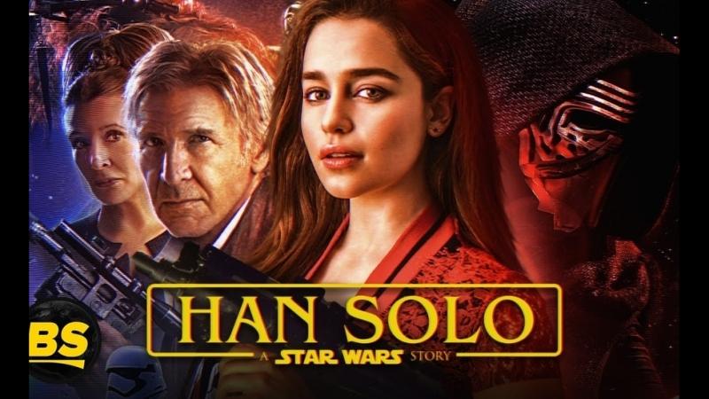 Хан Соло Звёздные Войны Истории Solo A Star Wars Story 2018