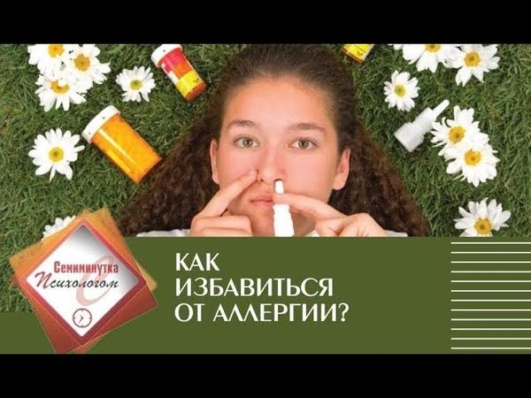 Как избавиться от аллергии без лечения?