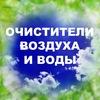 Очистители воздуха EcoQuest
