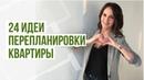 Обзор планировок в ЖК Life-Приморский. 24 идеи перепланировки. Перепланировка квартиры варианты