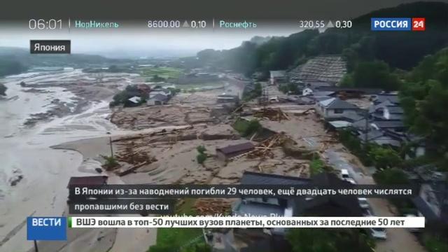 Новости на Россия 24 • 29 человек стали жертвами наводнений в Японии