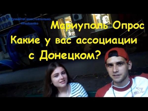 Мариуполь Опрос С чем у вас ассоциируется Донецк