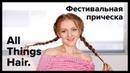 Фестиваль: простая и быстрая прическа со жгутами от MakeupKaty - All Things Hair 0