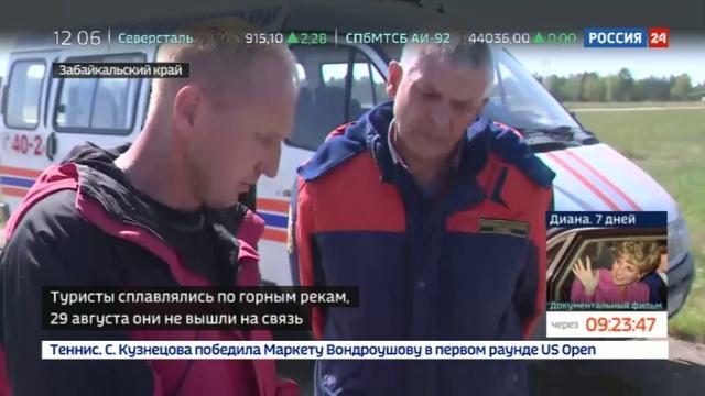 Новости на Россия 24 • Пожар изменил маршрут в Забайкалье пропала группа московских туристов