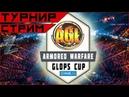 AW. Турнир GLOPS CUP. Minions with Axe vs OMG. 1/4 Финала нижней сетки.