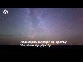 Мын Айдан Кайырлы Кадир Туни