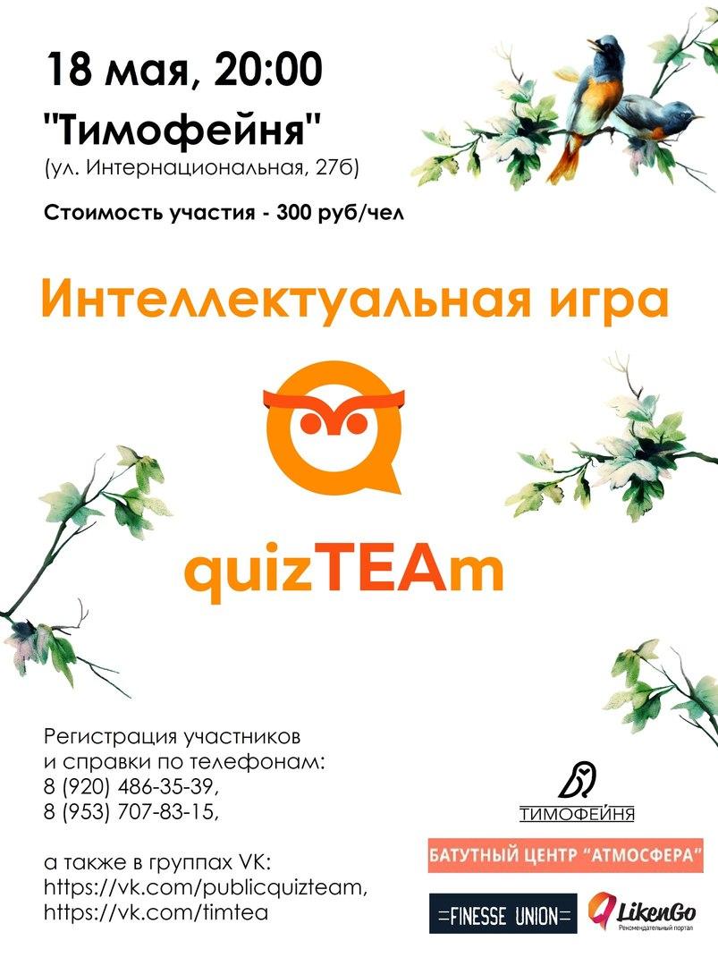 Афиша Тамбов 18/05 QuizTEAm в Тимофейне!