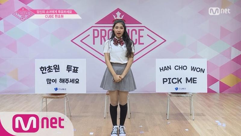 [ENG sub] PRODUCE48 CUBEㅣ한초원ㅣ가오나시의 깜짝 변신! @자기소개_1분 PR 180615 EP.0