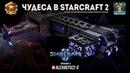 Чудеса в StarCraft II Ep.3 - Battlecruiser-раши в 2018?! - Лучшие игры с Alex007