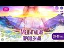 Медитация прощения в потоке энергии Рэйки Рэйки Усуи Медитация 4 2018г
