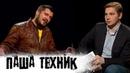 ПАША ТЕХНИК: Как вешаются в тюрьме и зашивают рты. Девушка Оксимирона, предательство Feduk, Путин [NR]