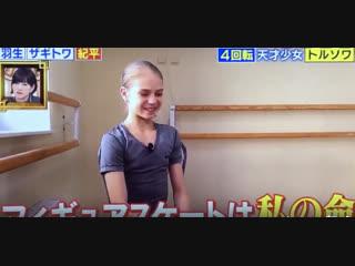 Alexandra Trusova 20181211 Japanese TBS TV show
