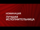 Премия МУЗ-ТВ 2018. Трансформация — Номинация «Лучшая исполнительница»