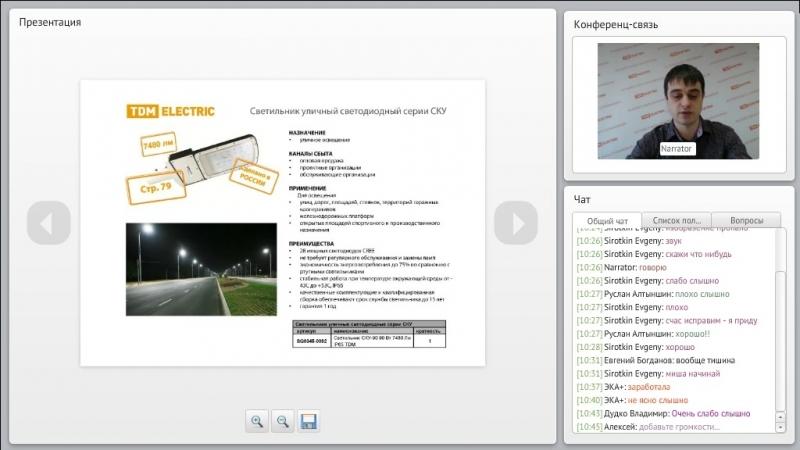 Просмотр вебинара 2ч. Светодиодные источники света и светильники производства TDM ELECTRIC