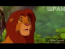 [Шрам] Король лев - Отдых в Европе (Прикол)