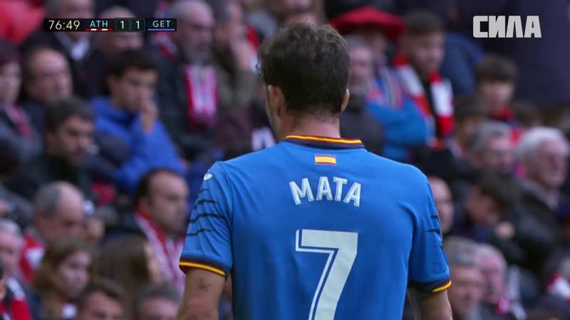 «Атлетик» - «Хетафе». Гол Хайме Маты