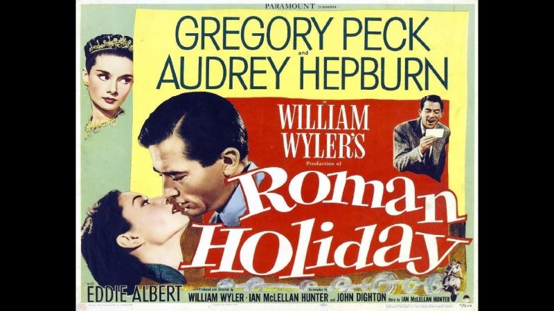 Римские каникулы Roman Holiday 1953 Перевод дубляж СССР VHS