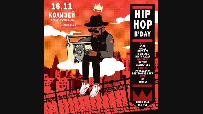 🎼🎶🎵👑 16/11 HIP-HOP B'DAY 2018!