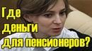 Наталья Поклонская высказалась о пенсионной реформе: «Где деньги, куда они пропадают?»