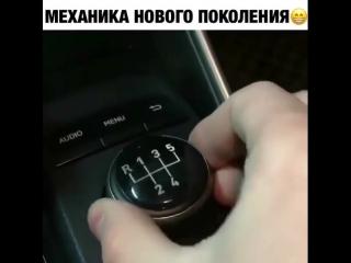 Механика нового поколения :)