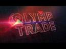 Теория Хаоса Билла Вильямса: вебинар Olymp Trade 22/02/2018