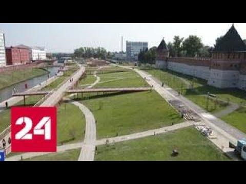 Новая набережная в Туле открывшиеся панорамы горожане не видели последние 100 лет Россия 24