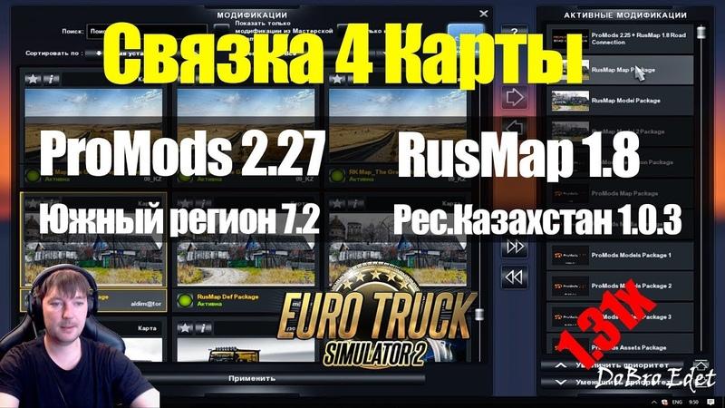ETS2|Как установить ProModsRusMapЮжный РегионКазахстан для Euro Truck Simulator 2 версия 1 31х