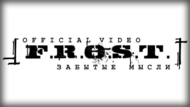 [F.R.O.S.T.] - Забытые мысли (Official Video`2018)