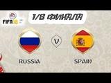 Чемпионат мира 2018 | 1/8 финала | Россия - Испания | FIFA 18