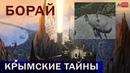 БОРАЙ Крымские ТАЙНЫ AISPIK aispik айспик
