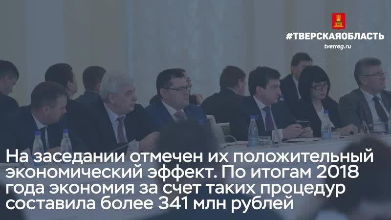 В Тверской области рассмотрены итоги проведения конкурентных закупок в 2018 году