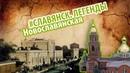 11 Новославянская Славянск. Легенды КОНЕЧНАЯ ПЛАТФОРМА