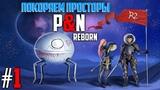 Pakistan покоряет просторы P&N Reborn`a (episode #1)