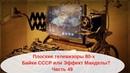 Плоские телевизоры 80 х ртутные ножи Байки СССР или Эффект Манделы Часть 49