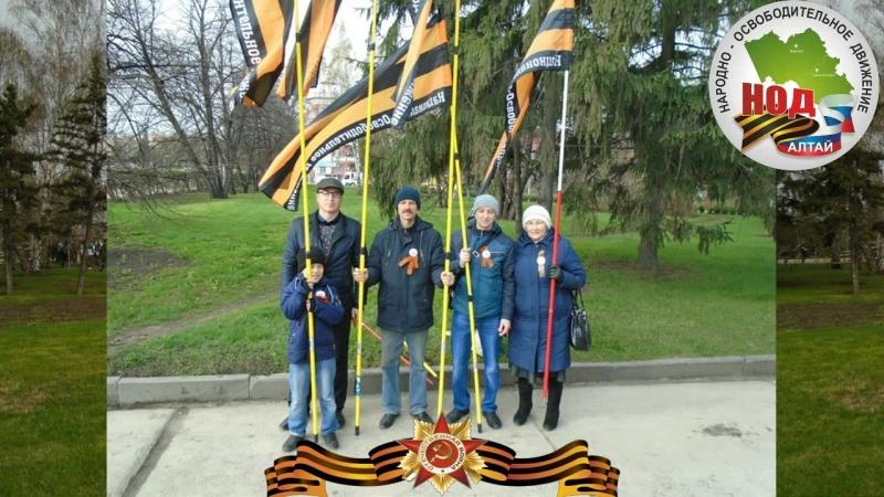 09.05.2018г. НОД Барнаула на посту №1