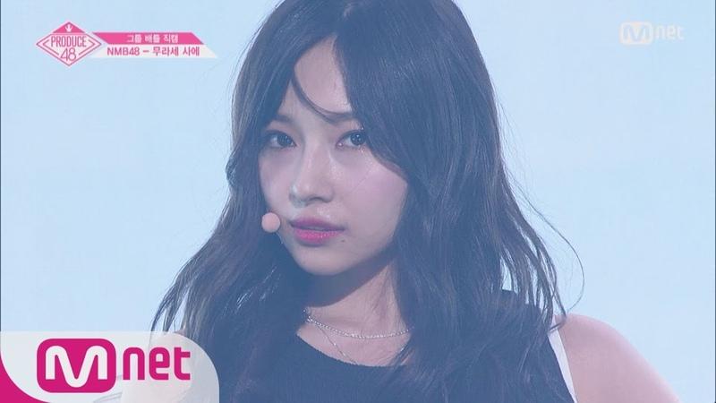 PRODUCE48 [단독직캠] 일대일아이컨택ㅣ무라세 사에 - 카라 ♬맘마미아_1조 @그룹 배틀
