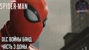 Spider man 2018 прохождение DLC Воины банд часть 3 Доны