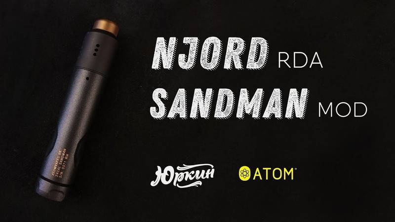 [ОБЗОР] Sandman Mod и Njord RDA