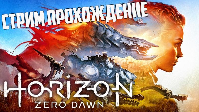 Продолжаем проходить Horizon: Zero Dawn (PS4)