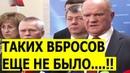 Зюганов о ФАЛЬСИФИКАЦИИ выборов в Приморье 2018!! 19.09.2018