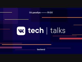 VK Tech Talks | Backend 6 декабря