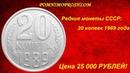 Редкие монеты СССР 20 копеек 1989 цена 25 000 рублей