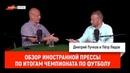 Пётр Лидов - обзор иностранной прессы по итогам чемпионата по футболу