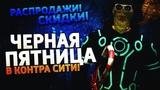 ЧЕРНАЯ ПЯТНИЦА В КОНТРА СИТИ 2018!!!
