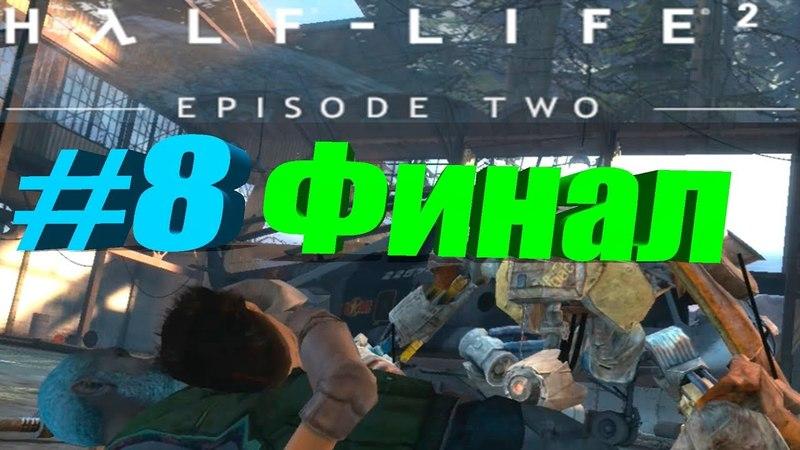 '' Half Life 2: Episode Two ''►Прохождение►Часть № 8►'' Т-Минус Один ''►Финал. » Freewka.com - Смотреть онлайн в хорощем качестве