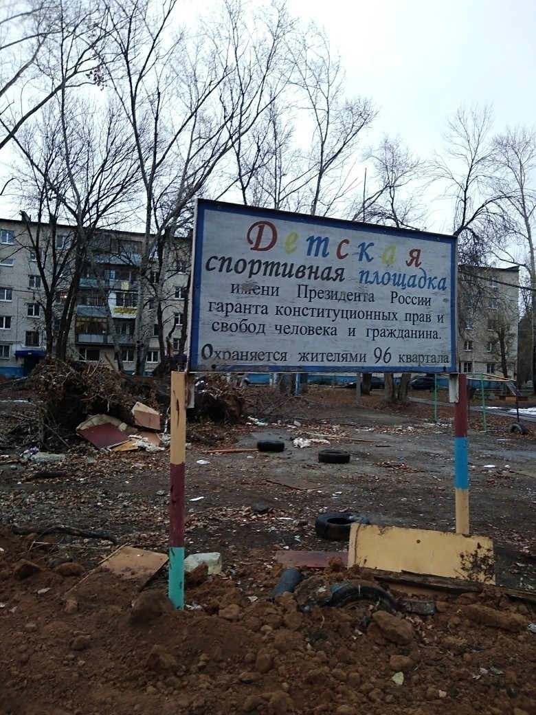 Спортивная площадка в Тольятти