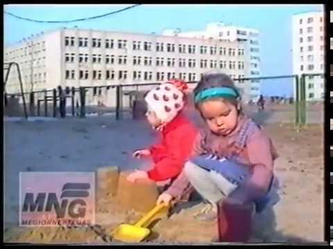 1994 Мегион Летний отдых 4 школа