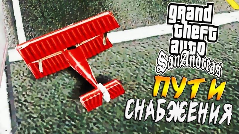 ПУТИ СНАБЖЕНИЯ ► Grand Theft Auto: San Andreas 12